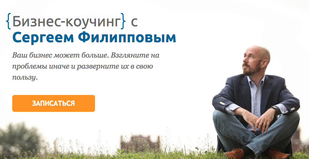 Сергея филиппова тренинг