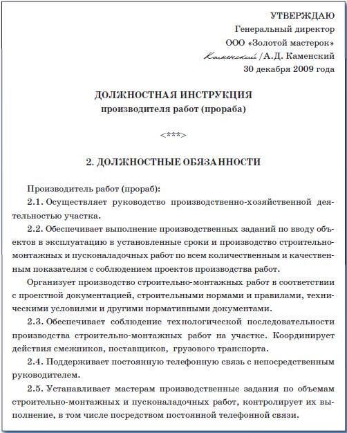 Украина должностная инструкция