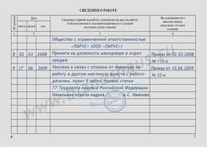 Образец заявления на увольнение в порядке перевода 2018